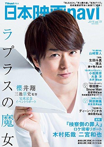 日本映画navi vol.75