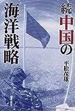 続 中国の海洋戦略