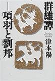 群雄譚-項羽と劉邦