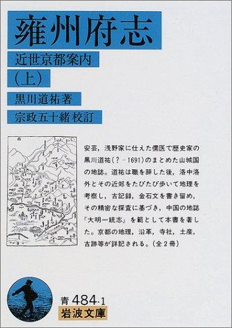 雍州府志―近世京都案内 (上) (岩波文庫)の詳細を見る