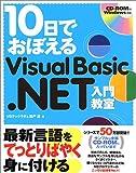 10日でおぼえるVisual Basic.NET入門教室