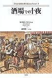 酒場での十夜 (アメリカ古典大衆小説コレクション) 画像