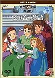 愛の若草物語 完結版 [DVD]