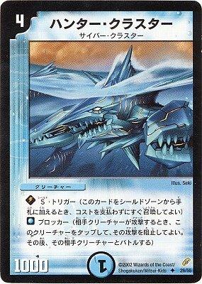 デュエルマスターズ/DM-04/26/U/ハンター・クラスター