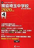 獨協埼玉中学校 2020年度用 《過去4年分収録》 (中学別入試問題シリーズ Q8)