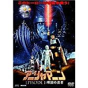 アーリャマーン EPISODE 1 帝国の勇者 [DVD]