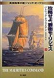 攻略せよ、要衝モーリシャス(下) ジャック・オーブリーシリーズ (ハヤカワ文庫 NV)