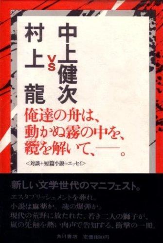 中上健次VS村上龍―俺達の舟は、動かぬ霧の中を、纜を解いて、ー。 対談+短篇小説+エッセイ (1977年)