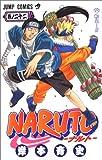 NARUTO -ナルト- 22 (ジャンプ・コミックス)