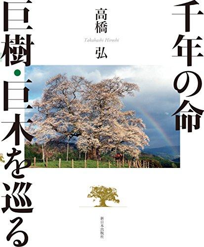 千年の命 巨樹・巨木を巡る