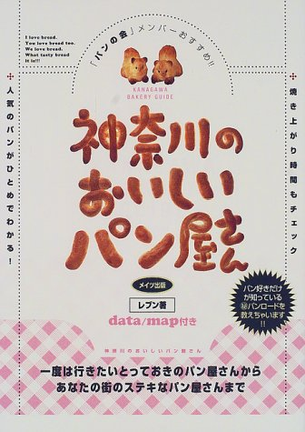 「パンの会」メンバーおすすめ!! 神奈川のおいしいパン屋さん―一度は行きたいとっておきのパン屋さんからあなたの街のステキなパン屋さんまで