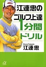 江連忠のゴルフ上達1分間ドリル (講談社+α文庫 (D49-2))