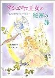 マシュマロ王女の秘密の旅―竜と宝と空とぶじゅうたん (偕成社ワンダーランド)