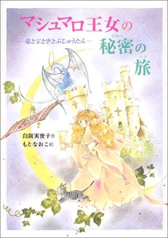 マシュマロ王女の秘密の旅―竜と宝と空とぶじゅうたん (偕成社ワンダーランド)の詳細を見る