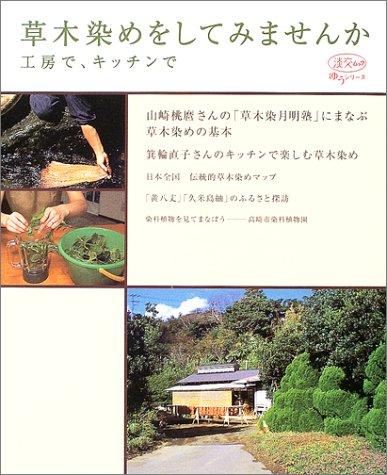 草木染めをしてみませんか―工房で、キッチンで (淡交ムック―ゆうシリーズ)の詳細を見る
