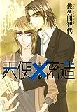 天使×密造 新装版 2 (B's‐LOVEY COMICS) (ビーズラビーコミックス)