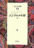 エンデ全集〈19〉エンデのメモ箱(下)