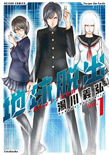 地球脱出~カルネアデスの絆~(1) (アクションコミックス)