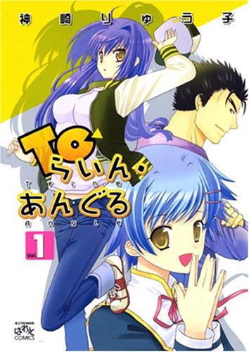 Toらいん・あんぐる 1 (IDコミックス 4コマKINGSぱれっとコミックス)の詳細を見る
