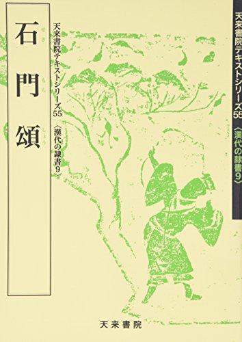 石門頌 (漢代の隷書―天来書院テキストシリーズ)