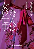 殺人は女の仕事 (光文社文庫)