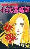 小さな霊媒師―魔百合の恐怖報告 (ソノラマコミックス ほんとにあった怖い話コミックス)