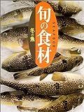 旬の食材 冬の魚