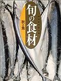 秋の魚 (旬の食材)
