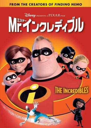 Mr.インクレディブル [DVD]の詳細を見る