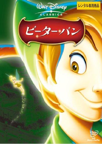 ピーターパン [DVD]