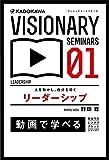 人を動かし、自分を導く リーダーシップ (VISIONARY SEMINARS)