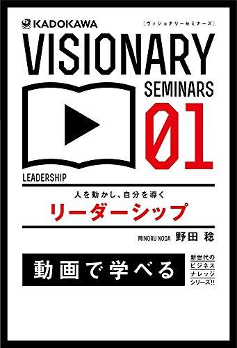 人を動かし、自分を導く リーダーシップ (VISIONARY SEMINARS)の詳細を見る