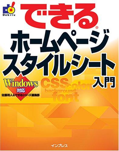 できるホームページスタイルシート入門―Windows対応 (できるシリーズ)の詳細を見る
