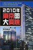 2010年東京圏大変貌