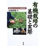 有機栽培の基礎と実際―肥効のメカニズムと設肥設計