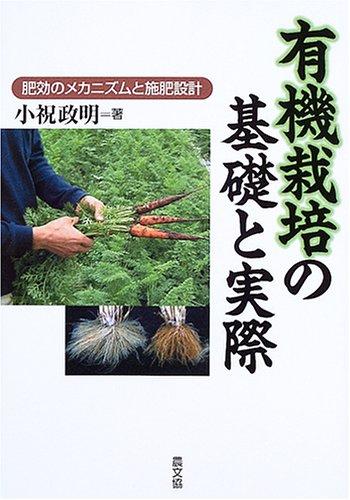 有機栽培の基礎と実際—肥効のメカニズムと設肥設計