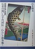 『名所江戸百景』広重の描いた千代田区―わたしの散歩帳から
