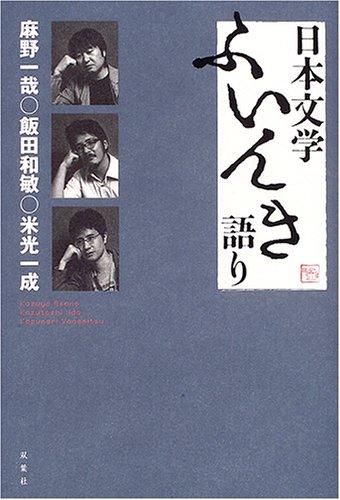 日本文学ふいんき語りの詳細を見る