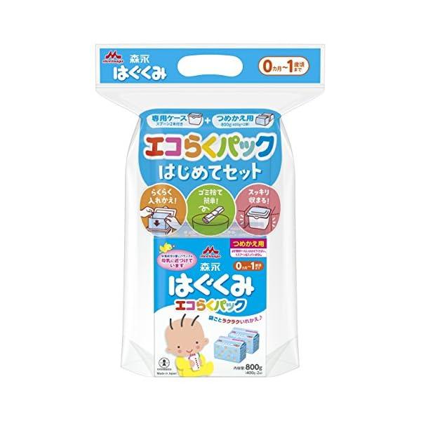 森永 はぐくみ エコらくパック 800g(40...の紹介画像8