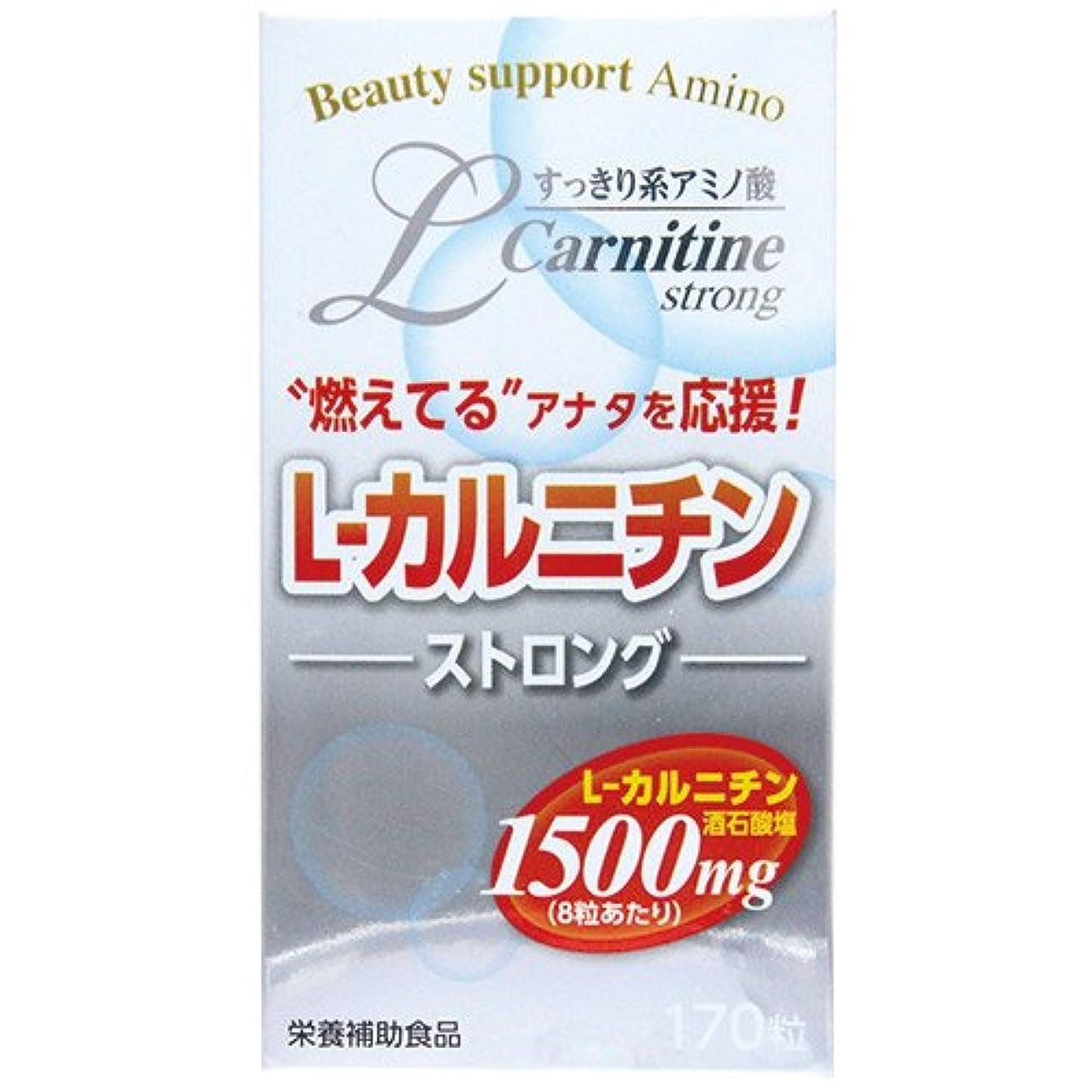 集めるキャプテン賞L-カルニチンストロング 170粒