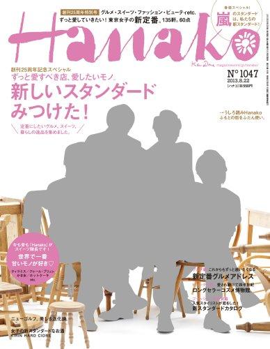 Hanako (ハナコ) 2013年 8/22号 [雑誌]の詳細を見る