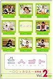 二人ゴト~○○とあなた~総集編 Vol.2 [DVD]