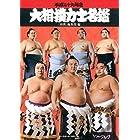 平成二十九年度大相撲力士名鑑