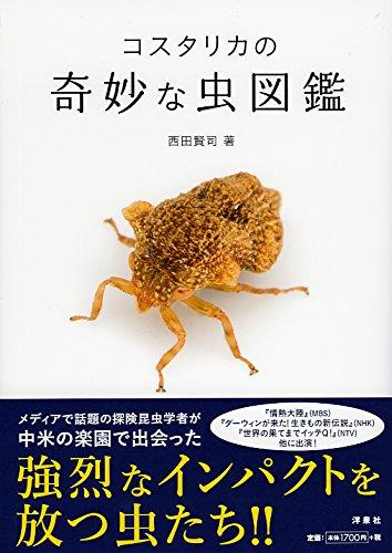 コスタリカの奇妙な虫図鑑の詳細を見る