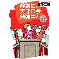 静粛に、天才只今勉強中! (7) (コミックトム)
