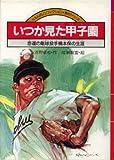 いつか見た甲子園―悲運の剛球投手楠本保の生涯 (くもんのノンフィクション・愛のシリーズ)