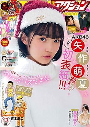 漫画アクション No.1 2019年1/8号 [雑誌]