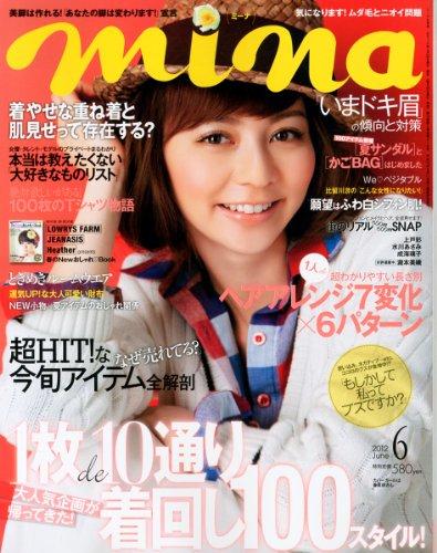 mina (ミーナ) 2012年 06月号 [雑誌]