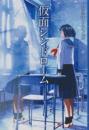 仮面シンドローム (NHKオトナヘノベル)の詳細を見る