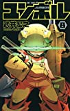 ユンボル -JUMBOR- 8 (ジャンプコミックス)